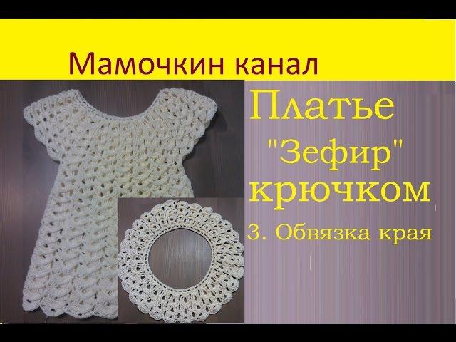 Платье Зефир крючком Обвязка горловины и низа Ч.3