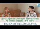 """Эрика Саркисова, певица и преподаватель по вокалу: """"Любовь - суть всего"""". Человек в профессии #6"""
