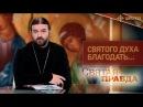Праздник Святой Троицы Святая правда