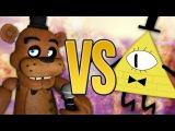 БИЛЛ ШИФР VS ФРЕДДИ ФАЗБЕР СУПЕР РЭП БИТВА Bill Cipher Gravity Falls VS Five Nights At Freddy's