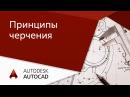 [AutoCAD для начинающих] Принципы черчения