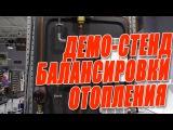 Демо-стенд балансировки системы отопления в ЦЕНТРе САНТЕХНИКА