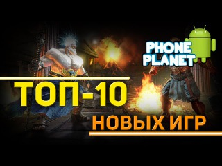 ТОП-10 Новых и лучших игр на ANDROID 2015 - Выпуск 7 PHONE PLANET