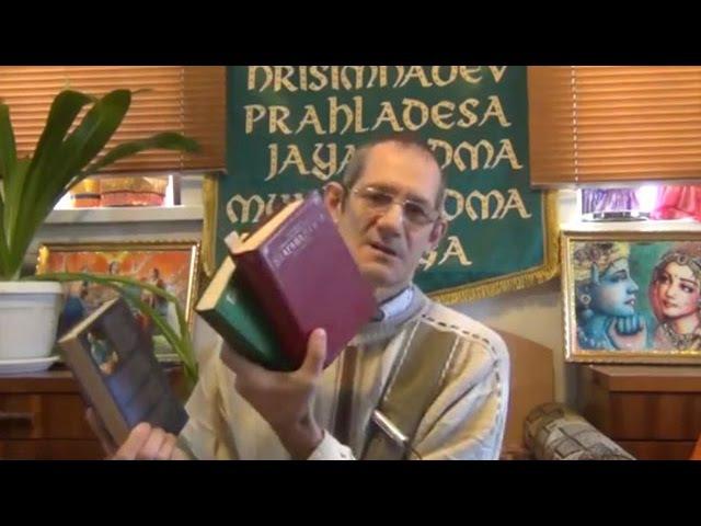 ИЗМЕНА: изменение Бхагавад-гиты - Вайшнава Прана дас