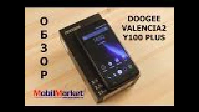 Обзор DOOGEE Y100 Plus Valenсia2 - MTK6735M, 2/16GB, 5.5 HD, 13/8MP, 3000 mAh .:MobilMarket.ru:.