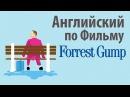 Английский по Фильмам. Forrest Gump - Диалоги из фильма Форрест Гамп с субитрами. Учить Английский