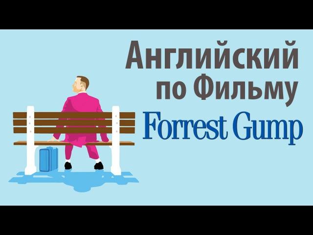 Английский по Фильмам. Forrest Gump - Диалоги из фильма Форрест Гамп с субтирами. Учить Английский