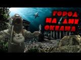 Самая невероятная загадка человечества! Город на дне океана. Древние цивилизации  19.07.2016