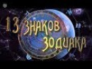 13 знаков зодиака 01 Овен ТВ 3