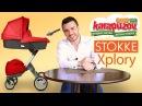 Stokke Xplory видео обзор детской коляски 2 в 1 от Стокке Эксплори