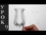 УРОК 9  -  Как рисовать (нарисовать) нос карандашом - обучающий урок.