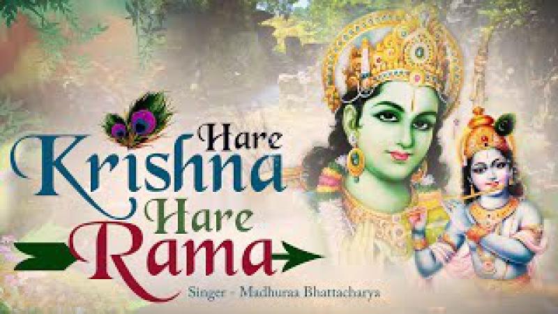 MAHA MANTRA :- HARE KRISHNA HARE RAMA | VERY BEAUTIFUL - POPULAR KRISHNA BHAJAN ( FULL SONG )