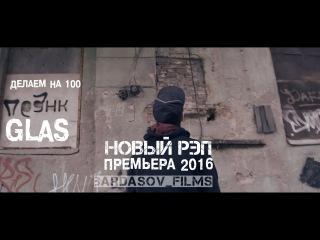 GLAS - Делаем на 100 ПРЕМЬЕРА ( official video) 2016 НОВЫЙ РЭП