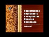 Николай Некрасов. Передача 7. Поэмы Коробейники, Мороз, Красный нос, Кому на Руси жить хорошо
