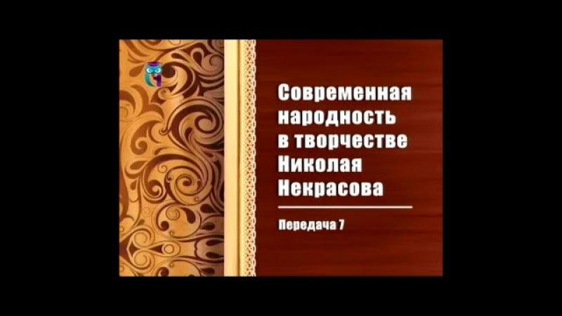 Николай Некрасов Передача 7 Поэмы Коробейники Мороз Красный нос Кому на Руси жить хорошо