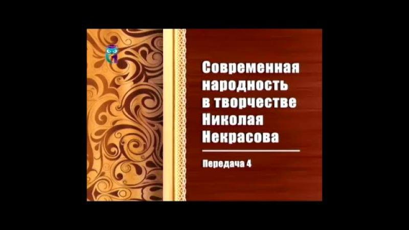 Николай Некрасов Передача 4 Женские образы тема поэта и поэзии гражданская позиция