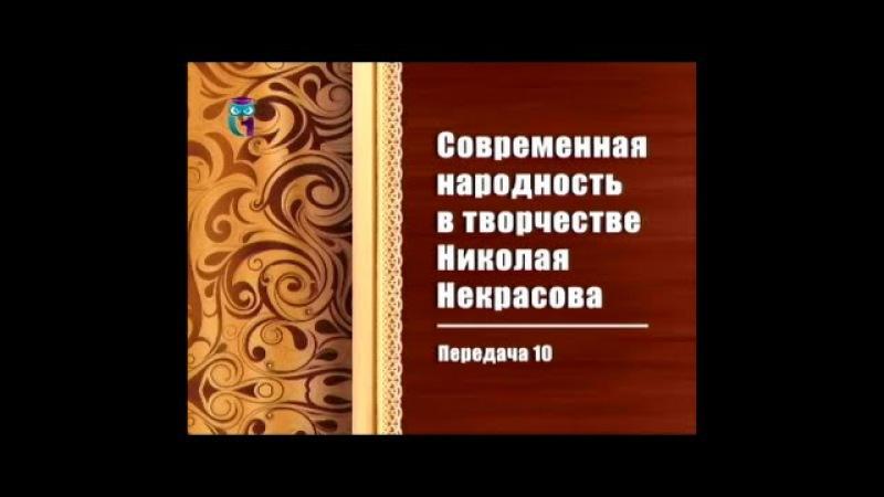 Николай Некрасов Передача 10 Гражданская позиция