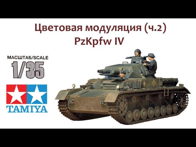 СБОРНЫЕ МОДЕЛИ Немецкий танк PzKpfw IV Цветовая модуляция ч 2