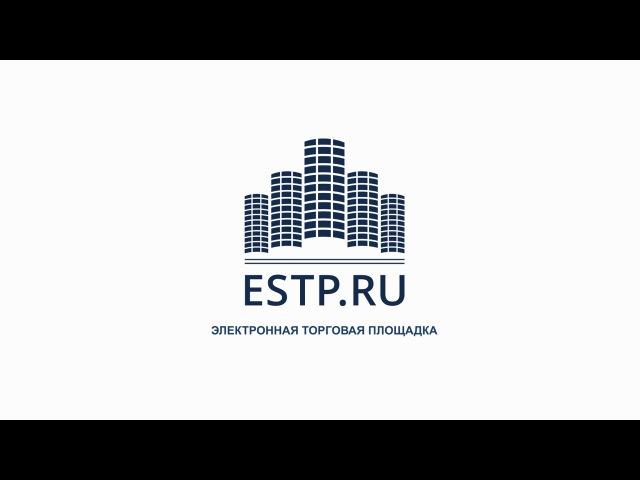 Презентация электронной торговой площадки ESTP.RU