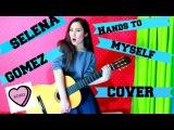 SELENA GOMEZ - HANDS TO MYSELF (COVER)