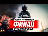 ФИНАЛ ESL - РОССИЯ vs ФИНЛЯНДИЯ - СЕГОДНЯ в 21:00!