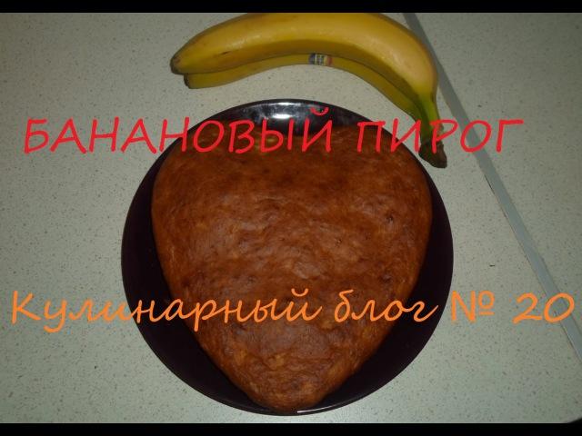 Банановый пирог (Кулинарный блог № 20)