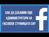 Как да добавим още админи на нашата Facebook страница