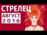 Гороскоп для Стрельцов на Август 2016 от Веры Хубелашвили