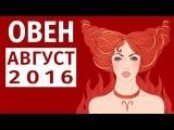 Гороскоп для Овнов на Август 2016 от Веры Хубелашвили