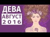 Гороскоп для Дев на Август 2016 от Веры Хубелашвили