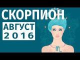 Гороскоп для Скорпионов на Август 2016 от Веры Хубелашвили
