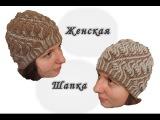 Женская шапка в технике Бриошь спицами // Brioche Stitch // Women's hats knitting