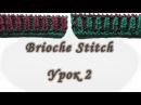 Brioche Stitch Урок 2 Вяжем спицами