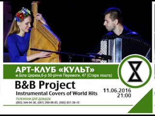 B&B Project - Covers of World Hits в Арт-клубі