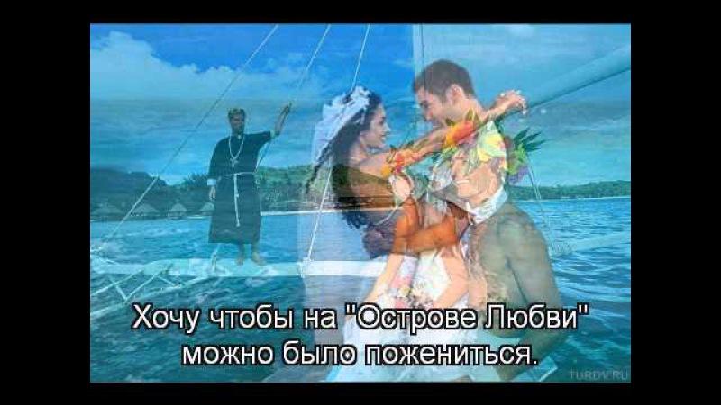Остров Любви моя мечта