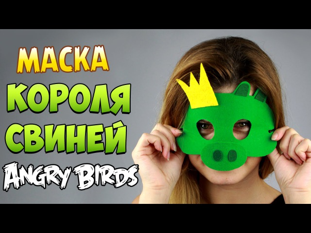 Маска Короля свиней из Angry Birds своими руками