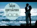 Закон притяжения и любовь. Привлечение любимого человека ☀ Olga Sun