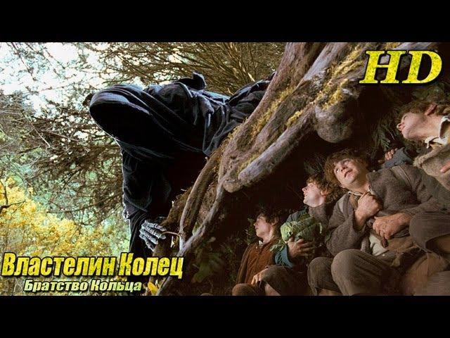 Властелин Колец Братство Кольца Дублированный Трейлер HD