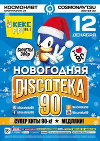 НОВОГОДНЯЯ DISCOTEKA 90! (Дискотека 90-х)