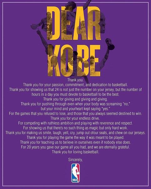Посредством социальных сетей НБА обнародовала официальное обращение к защитнику Коби Брайанту