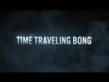 Бонг времени (Русский трейлер)