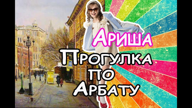Прогулка по Арбату / Арина Данилова / Голос Дети