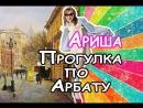 Прогулка по Арбату Арина Данилова Голос Дети