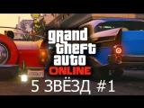 GTA ONLINE - 5 ЗВЁЗД #1