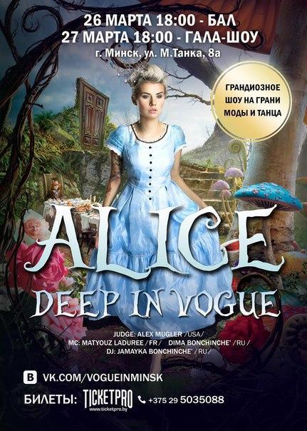 Приглашаем всех любителей танцев и моды погрузиться в невероятный мир Алисы в Зазеркалье 27