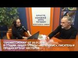 Олег Нестеров О чем говорят планеты. Запись эфира от 28.01.2016