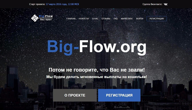 Big Flow