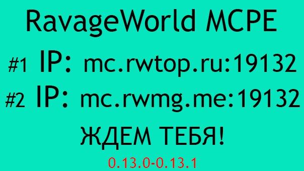 Сервера RavageWorld