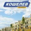 КОШЕЛЕВ-проект: официальная страница