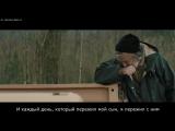 Kontra K - An deiner Seite (russian subtitles)
